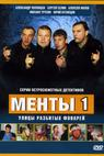 """""""Ulitsy razbitykh fonarey"""" (1997)"""
