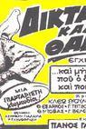 Diktator kalei... Thanasi (1973)