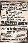 Pligomena neiata (1969)