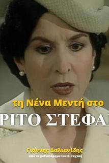 """""""To trito Stefani"""""""