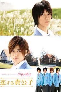Takumi-kun Series: Nijiiro no Garasu