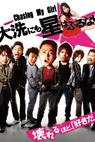 Oarai ni mo hoshi wa furu nari (2009)