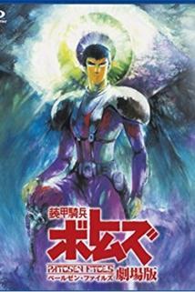 Sôkô kihei Botomusu: Pêruzen fairuzu Gekijô ban