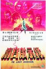 Ching gung kai si luk (1983)