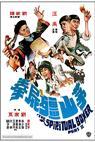 Mao shan jiang shi quan (1979)