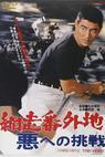 Abashiri Bangaichi: Aku eno Chosen (1967)