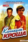"""""""Kanikuly Krosha"""" (1980)"""
