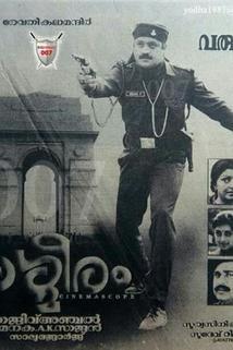 Kashmeeram