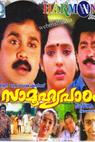 Saamoohyapadom (1996)