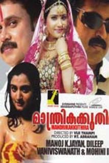 Mandrika Kuthira