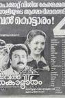 Thooval Kottaram (1996)