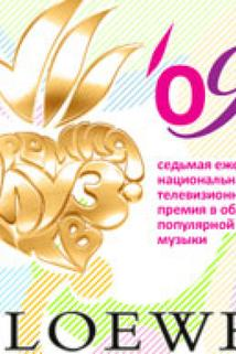 Premiya Muz-TV 2009  - Premiya Muz-TV 2009