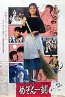 Maison Ikkoku (1986)