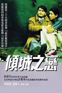 Qing cheng zhi lian