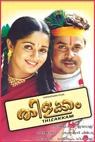 Thilakkam (2003)