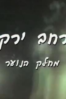 """Merhav Yarkon"""