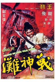 Zhan shen tan  - Zhan shen tan