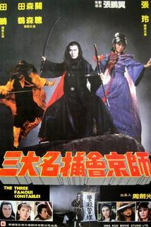 San da ming bu hui jing shi