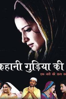 Kahani Gudiya Ki