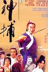 Shen bu (1979)