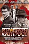 """Krasnaya kapella"" (2004)"