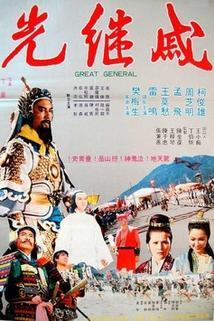 Qi Ji Guang