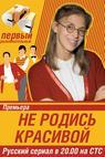 """""""Ne rodis krasivoy"""" (2005)"""