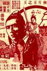 Jian (1971)