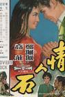 Qing ren shi (1964)