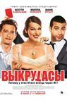 Vykrutasy (2011)