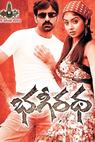 Bhageeratha (2005)