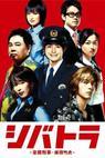 Shibatora (2008)