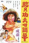 Drak z chrámu Šaolin 2: Lehkomyslný bojovník (1978)