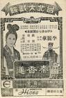 Qin Xiang Lian (1964)