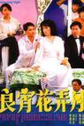 Liang xiao hua nong yue (1987)