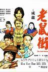 Lao shu jie (1981)