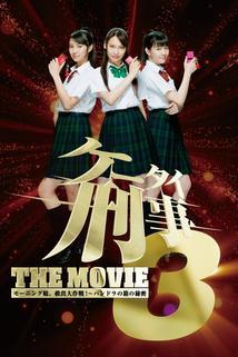 Keitai deka 3 the movie: morining musume kyushutsu daisakusen pandora no hako no himitsu