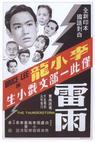 Lei yu (1957)