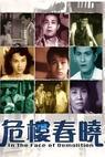 Wei lou chun xiao (1953)