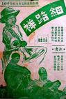Xi lu xiang (1950)