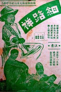 Xi lu xiang