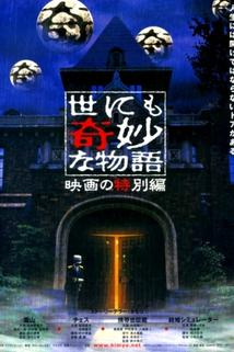 Yonimo kimyô na monogatari - Eiga no tokubetsu hen  - Yonimo kimyô na monogatari - Eiga no tokubetsu hen