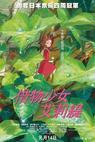 Arrietty ze světa půjčovníčků (2010)