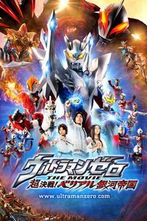 Urutoraman zero the movie: Chou kessen! Beriaru ginga teikoku