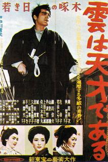 Wakaki hi no takuboku: Kumo wa tensai de aru
