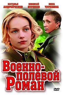 Válečná romance  - Voenno-polevoy roman