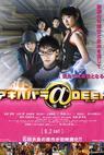 Akihabara@Deep (2006)