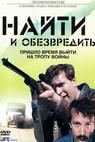 Nayti i obezvredit (1984)