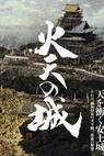 Katen no shiro