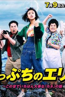 Gakeppuchi no Eri - Kono yo de ichiban daiji na 'Kane' no hanashi